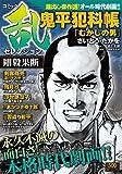 コミック乱セレクション 剛毅果断 (SPコミックス SPポケットワイド)