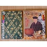 茶と花と能―サロンの風流と芸能 (日本の美と文化art japanesque (10))
