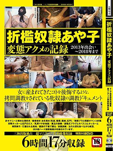折檻奴隷あや子変態アクメの記録 (SANWA MOOK)