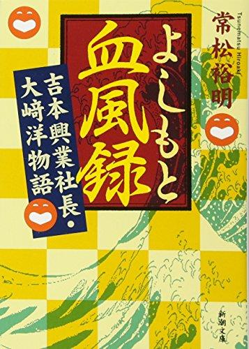 よしもと血風録: 吉本興業社長・大﨑洋物語 (新潮文庫)
