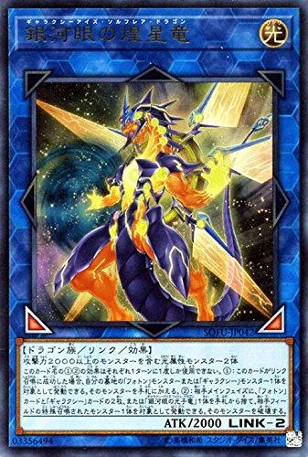 銀河眼の煌星竜 ウルトラレア 遊戯王 ソウル・フュージョン sofu-jp042