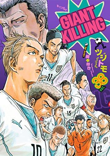 GIANT KILLING(38) (モーニングコミックス)