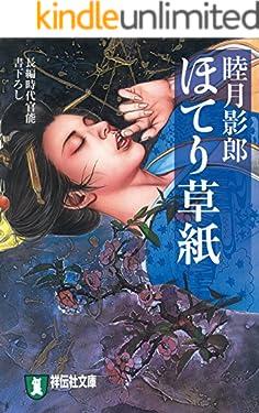 ほてり草紙 (祥伝社文庫)