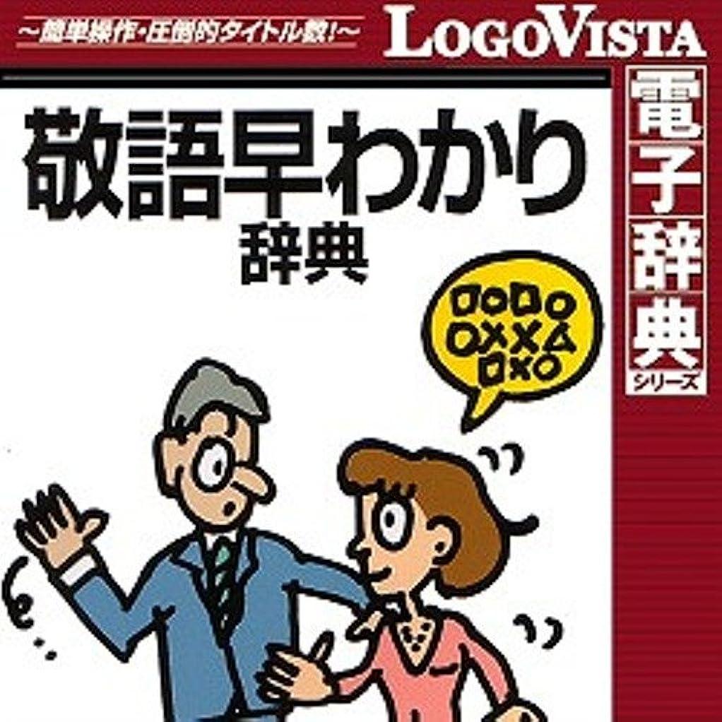 空虚メンタリティパースブラックボロウ学研 敬語早わかり辞典 for Win [ダウンロード]