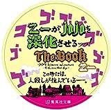 The Book ~jojo's bizarre adventure 4th another day~ (集英社文庫) 画像