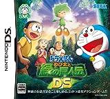 「のび太と緑の巨人伝DS」の画像