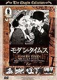 モダン・タイムス MODERN TIMES CPN-006 [DVD]