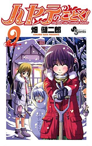ハヤテのごとく!(9) (少年サンデーコミックス)