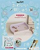 かわいい刺しゅう 38号 [分冊百科] (キット付)