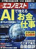 エコノミスト 2017年 6/27 号 [雑誌]