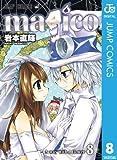 magico 8 (ジャンプコミックスDIGITAL)