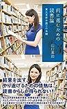 前に進むための読書論〜東大首席弁護士の本棚〜 (光文社新書)