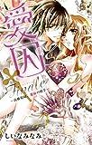 愛囚・Finaleー高級娼婦、運命の相手ー (Kyun Comics TL Selection)