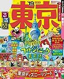 るるぶ東京'19 (るるぶ情報版(国内))