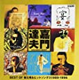 GOLDEN☆BEST 嘉門達夫(2CD)