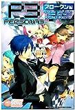 ペルソナ3 4コマギャグバトル ブロークン編 (火の玉ゲームコミックシリーズ)