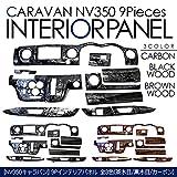 NV350キャラバン/E26系 インテリアパネル/3Dパネル 9Pセット 茶木目/黒木目/カーボン 3D立体パネル