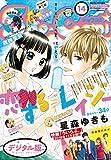 Sho-Comi 2018年14号(2018年6月20日発売) [雑誌]