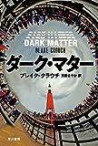 ダーク・マター (ハヤカワ文庫 NV ク 22-4)