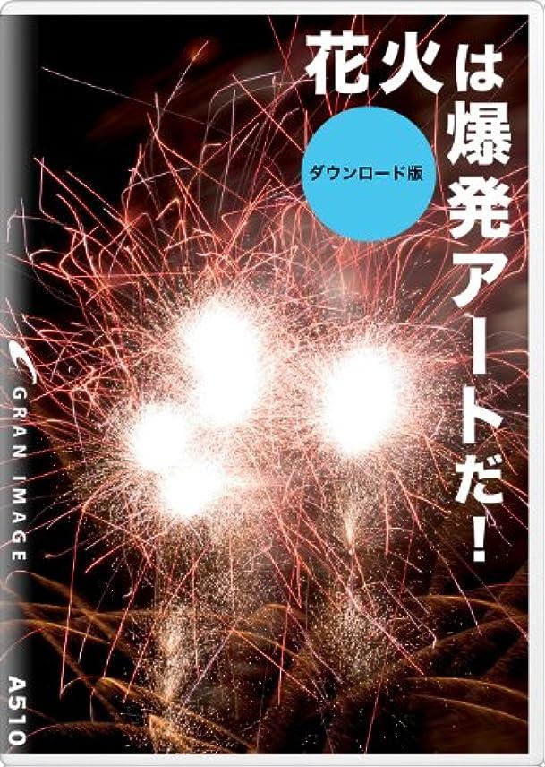 アジアの慈悲で改修グランイメージ A510 花火は爆発アートだ! [ダウンロード]