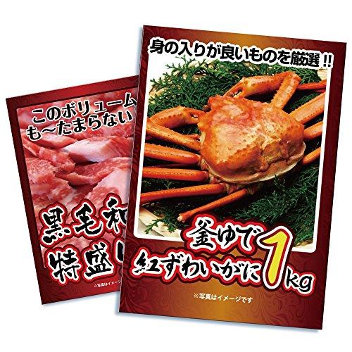 景品セット 2点 …釜茹で紅ズワイガニ 1kg、黒毛和牛肉 ...