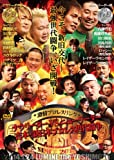 激情プロレスリング ~ナウリーダーVSニューリーダー 吉本・新日本プロレス世代闘争~ [DVD]