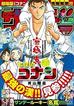 Weekly Shonen Sunday 2019-01 (週刊少年サンデー 2019年01号)