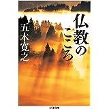 仏教のこころ (ちくま文庫)