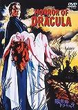吸血鬼ドラキュラ[DVD]