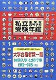 私立中学校・高等学校受験年鑑 2012年度版―東京圏版