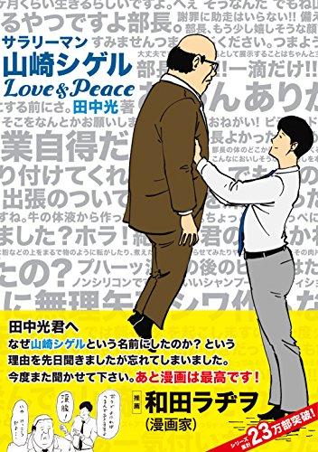 サラリーマン山崎シゲル Love&Peace (ポニーキャニオン)の詳細を見る