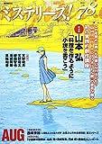ミステリーズ!  vol.78