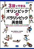 3語でできる オリンピック&パラリンピック英会話
