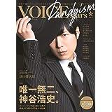 【Amazon.co.jp 限定】TVガイドVOICE STARS Dandyism vol.2 Amazon限定表紙版