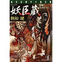 妖臣蔵 (光文社文庫)