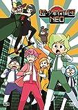【Amazon.co.jp限定】超・少年探偵団NEO(オリジナルステッカー付) [DVD]