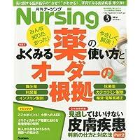 月刊 NURSiNG (ナーシング) 2014年 03月号 [雑誌]