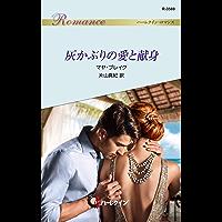 灰かぶりの愛と献身 (ハーレクイン・ロマンス)