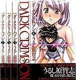 改訂版 ダーククリムゾン  全4巻 完結セット 【コミックセット】