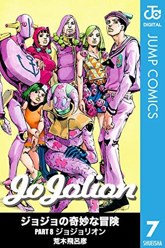 ジョジョの奇妙な冒険 第8部 モノクロ版 7 (ジャンプコミックスDIGITAL)の詳細を見る