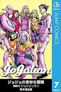 ジョジョの奇妙な冒険 第8部 モノクロ版 7 (ジャンプコミックスDIGITAL)