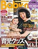 【付録なし版】Baby-mo 2015年1月冬春号 お祝い離乳食レシピつき (主婦の友生活シリーズ)
