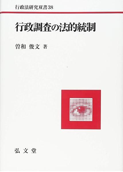 行政調査の法的統制 (行政法研究双書 38) | 曽和 俊文 |本 | 通販 | Amazon