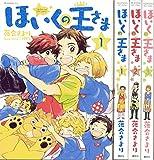ほいくの王さま コミック 1-3巻セット (モーニング KC)