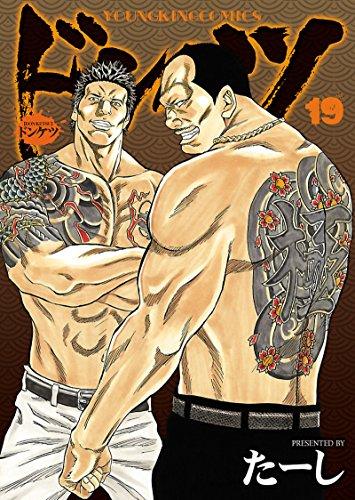 ドンケツ (19) (ヤングキングコミックス)