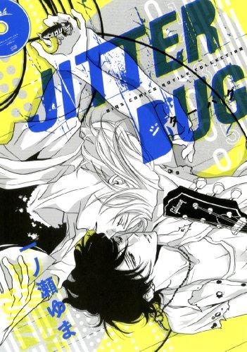 JITTER BUG (バーズコミックス ルチルコレクション)の詳細を見る