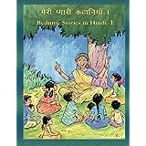 Bedtime Stories in Hindi - 1: Volume 1