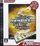 Mahjong Kakutou Club / Mahjong Fight Club (Konami the Best) [Japan Import] [並行輸入品]