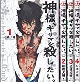 神様、キサマを殺したい。 コミック 1-4巻セット (ヤングジャンプコミックス)