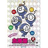 血液型くん! 2 [DVD]